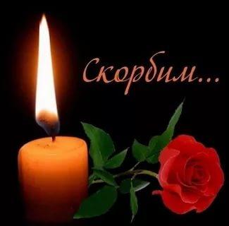 Траур по погибшим при пожаре в Кемерово